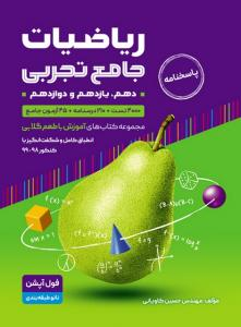 ریاضیات جامع تجربی با طعم گلابی جلد دوم