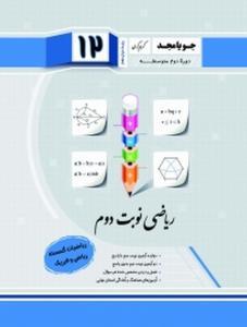 ریاضی گسسته نوبت دوم انتشارات جویا مجد