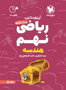 ریاضی نهم جلد دوم لقمه مهروماه