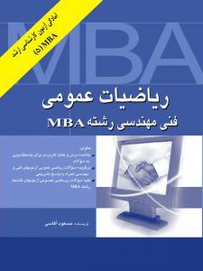 ریاضیات عمومی فنی مهندسی رشته MBA نگاه دانش