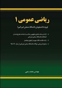 ریاضی عمومی 1 نویسنده مهندس محمد رجبی ویژه دانشجویان صنعتی امیرکبیر