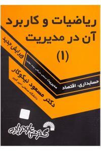 ریاضیات و کاربرد آن در مدیریت 1 مسعود نیکوکار