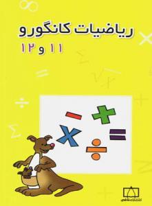 ریاضیات کانگورو 11 و 12 فاطمی