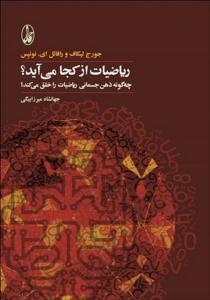 ریاضیات از کجا می آید؟ نویسنده جورج لیکاف و رافائل ای.نونیس مترجم جهانشاه میرزابیگی