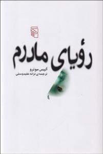 روياي مادرم نویسنده آلیس مونرو مترجم ترانه علیدوستی