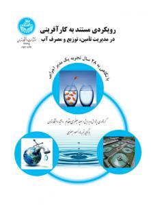 رویکردی مستند به کارآفرینی به سازمان های خدمات عمومی نویسنده سعید جعفری مقدم