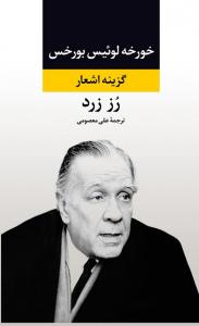 رز زرد نویسنده خورخه لوئیس بورخس مترجم علی معصومی
