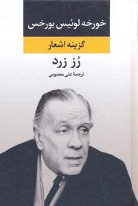 گزینه اشعار رز زرد نویسنده خورخه لوئيس بورخس ترجمه علی معصومی نشر نگاه
