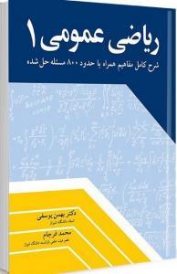 ریاضی عمومی 1 نویسنده بهمن یوسفی و محمد فرجام