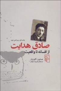 صادق هدايت از افسانه تا واقعيت نویسنده محمدعلي همايون كاتوزيان مترجم فیروزه مهاجر
