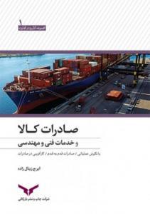صادرات کالا و خدمات فنی و مهندسی نویسنده ایرج زینال زاده