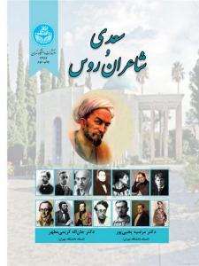 سعدی و شاعران روس نویسنده مرضیه یحیی پور و جان اله کریمی مطهر