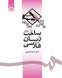 ساخت زبان فارسی دکتر آزیتا افراشی انتشارات سمت