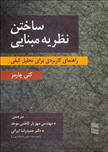 ساختن نظریه مبانی نویسنده کتی چارمز مترجم مهزیار کاظمی و حمیدرضا ایرانی