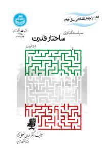 سیاستگذاری ساختار قدرت در ایران نویسنده عباس مصلی نژاد