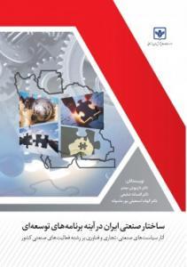 ساختار صنعتی ایران در آیینه برنامه های توسعه ای نویسنده  داریوش مبصر و افسانه شفیعی و الهام اسمعیلی پور