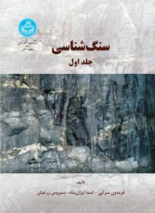 سنگ شناسی جلد اول نویسنده فریدون سرابی و اسد ایران پناه و سیروس زرعیان