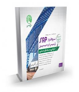 طراحی سازه های صنعتی با نرم افزار sap جلد اول سری عمران