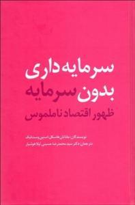 سرمایه داری بدون سرمایه نویسنده جاناتان هاسکل و استين وست ليک مترجم محمدرضا حسینی و لیلا هوشیار