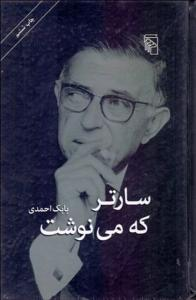 سارتر كه مي نوشت نویسنده بابک احمدی