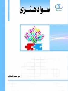 سواد هنری نویسنده میرحسین شماخی