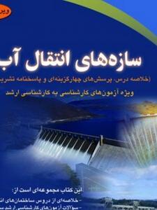 سازه های انتقال آب نویسنده اکبر کیا سالاری و بهرام کلاگر