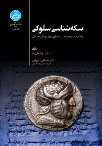 سکه شناسی سلوکی نویسنده زهرا علی نژاد و مصطفی ده پهلوان