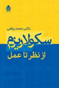سکولاریزم از نظر تا عمل نویسنده محمد برقعی