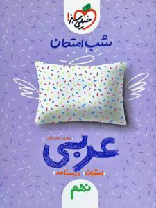 عربی نهم شب امتحان خیلی سبز