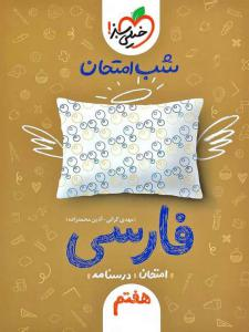 فارسی هفتم شب امتحان خیلی سبز