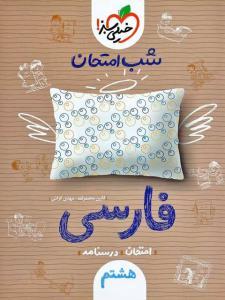 فارسی هشتم شب امتحان خیلی سبز