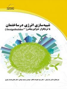 شبیه سازی انرژی در ساختمان نویسنده رضا ربانی و زهرا علیزاده