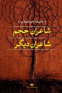 شاعران حجم، شاعران دیگر نویسنده حنیف خورشیدی