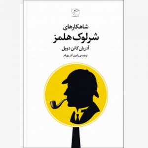 شاهکارهای شرلوک هولمز اثر آرتور کانن دویل مترجم رامین آذر بهرام