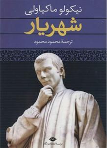 شهریار نویسنده نیکولو ماکیاولی مترجم محمود محمود