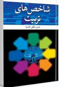 شاخص های تربیت نویسنده حسن ملکی