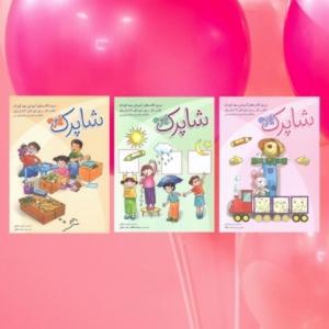 مجموعه 3 جلدی مهد کودک شاپرک انتشارات شباهنگ