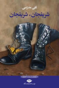 شریفجان ، شریفجان نویسنده تقی مدرسی