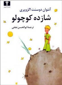 شازده کوچولو (جیبی) نویسنده آنتوان دو سنت اگزوپري مترجم ابوالحسن نجفی