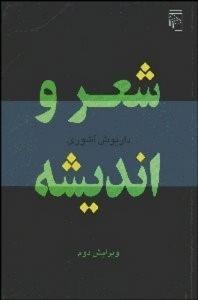 شعر و اندیشه نویسنده داریوش آشوری