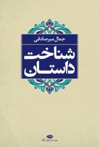 شناخت داستان: کتاب اول داستان و ادبیات، کتاب دوم شناخت داستان نویسنده جمال میرصادقی