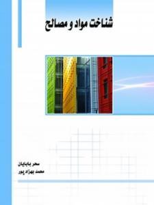 شناخت مواد و مصالح نویسنده سحر بابایان و محمد بهزادپور