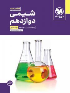 آموزش وتست شیمی دوازدهم جلد سوم مهروماه