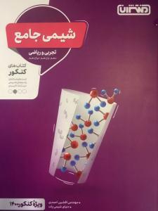 شیمی جامع کنکور انتشارات منتشران