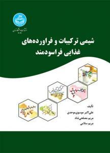 شیمی ترکیبات و فرآورده های غذایی فراسودمند نویسنده علی اکبر موسوی ومریم سلامی و مریم مصلحی