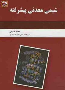 شیمی معدنی پیشرفته محمد حکیمی انتشارات دانش نگار