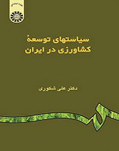 سیاستهای توسعه کشاورزی در ایران دکتر علی شکوری