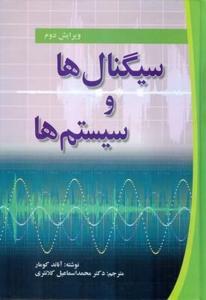 سیگنال ها و سیستم ها نویسنده آناند کومار مترجم محمداسماعیل کلانتری