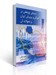 سیمای پژوهشی در آموزش و پرورش و تحولات آن احمد صافی