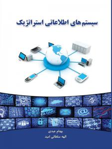 سیستم های اطلاعاتی استراتژیک بهنام عبدی نگاه دانش